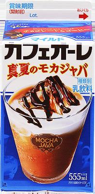 Mild cafe au lait summer
